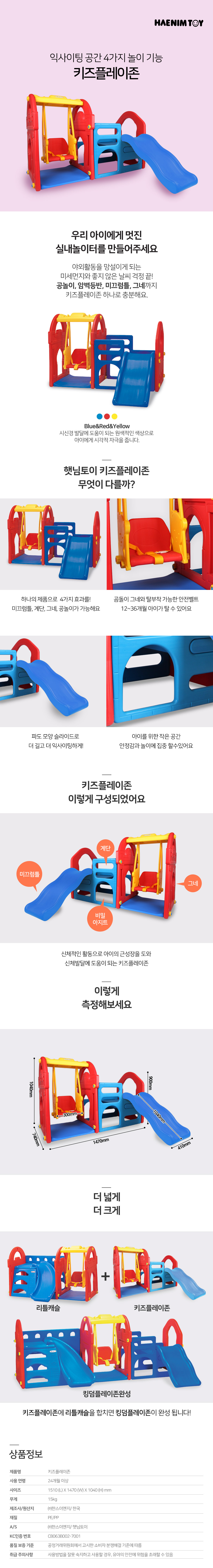 Haenim Toy Kids Play Zone (Korea) with Slide and Swing